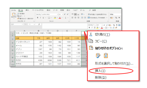 【Excel】表の列・行の追加の仕方を解説! 行と列の入れ替え方法も紹介