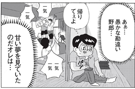 いま、大学が楽しくない人へ。漫画家・サレンダー橋本&先輩大学生と考える「ぼっちキャンパスライフ」の乗り切り方