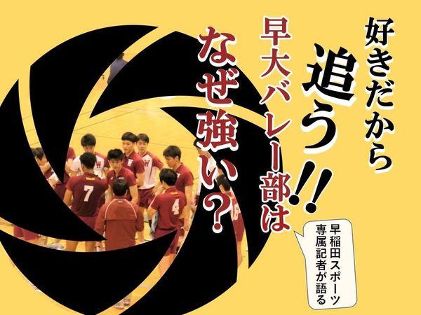 早稲田スポーツに密着取材 専属記者視点で見た早大バレー部の強さの理由 大学入学 新生活 サークル 部活 マイナビ 学生の窓口