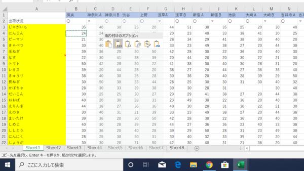 Excelで検索がうまくいかない・できない場合の対処法は?