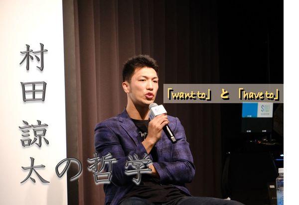「want toではなくhave toで生きる」村田諒太に学ぶ、キャリアを好転させる一歩の踏み出し方