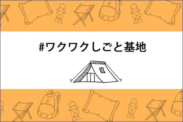 【終了】参加費無料!11/8(金)開催。スポーツ仕事を妄想する会 #ワクワクしごと基地