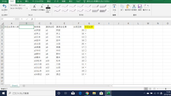 【Excel】COUNTIF関数とは? 概要と活用方法を解説!1