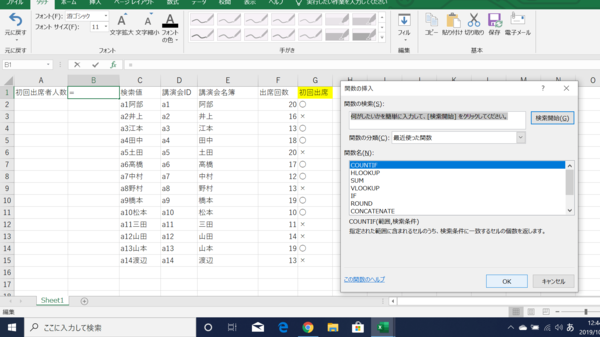 【Excel】COUNTIF関数とは? 概要と活用方法を解説!2