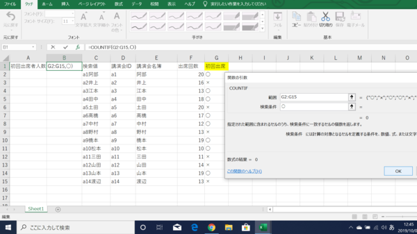 【Excel】COUNTIF関数とは? 概要と活用方法を解説!3