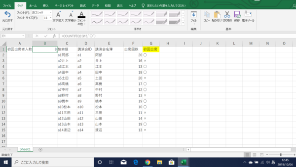 【Excel】COUNTIF関数とは? 概要と活用方法を解説!4