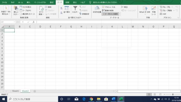 【Excel】プルダウンとは? その概要と活用法について解説