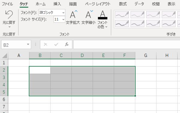 Excelで範囲指定やセルの結合などができない場合の対処法は?