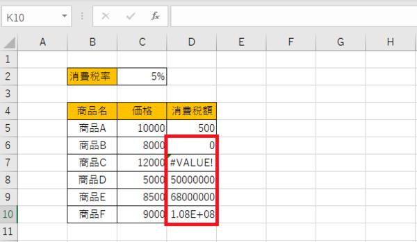 「#VALUE!」「#DIV/0!」などExcelで数字計算ができなくなった場合の対処法は?