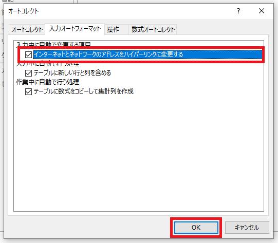 Excelで、ハイパーリンクができなくなった場合の対処法は?
