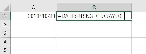 Excelで今日の日付を入力・変換してみよう! DATESTRING関数、TEXT関数の使い方も解説