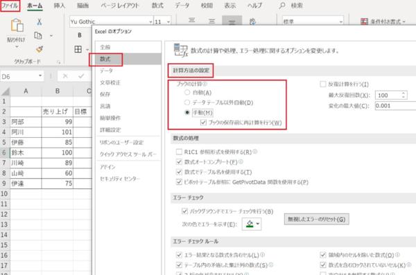 ExcelのIF関数がうまくいかない! エラーの対処法は?