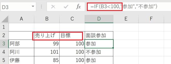 IF関数で思う結果が出ないときの対処法はこう! 等号・不等号の意味、使い方を解説