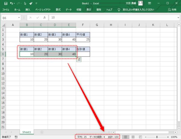 Excelで計算をする? 関数を使う? 合計値を求める方法を例に、操作方法と手順を解説