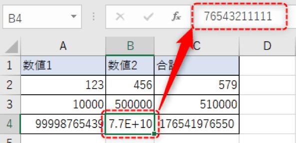 【原因と対策】SUM関数で正しい合計値が出ない! Excelエラーの対処法を解説
