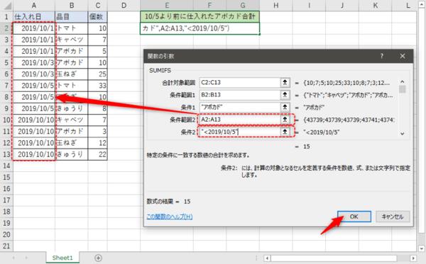 SUMIF関数とSUMIFS関数の違いは? 特定の項目の数を合計してみよう