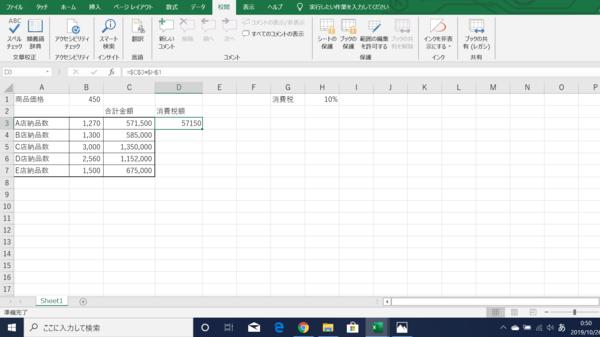 Excelで参照が機能しなくなった場合の対処法は? 絶対参照の使い方をマスターしよう
