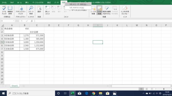 Excelの共有設定がおかしい? シートの保護や共同編集機能の不具合対処法を解説