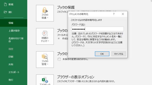 【Excel】パスワードをかけて暗号化する方法は?