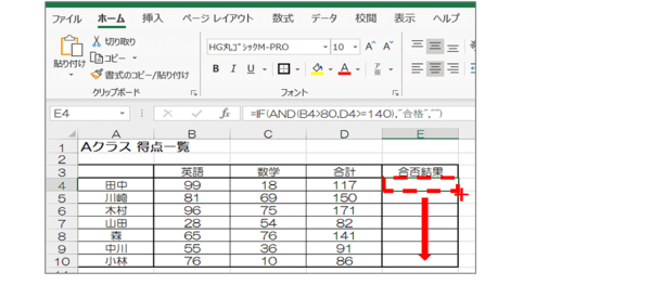 応用編の第一歩!  IF関数の「ANDとOR」複数条件を設定する方法を解説