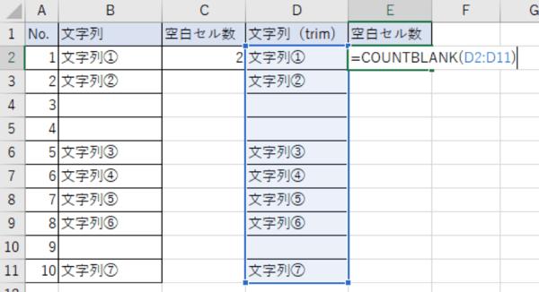 Excelで空白セルの数や重複セル(種類数)をカウントする方法を解説
