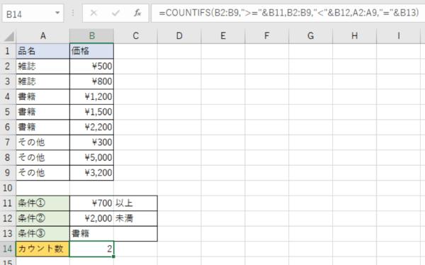 Excel関数で「~以上」「~未満」などのデータをカウントする方法は?