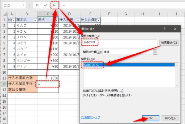 Excelでフィルターをかけた数値の合計や平均を求める方法って?