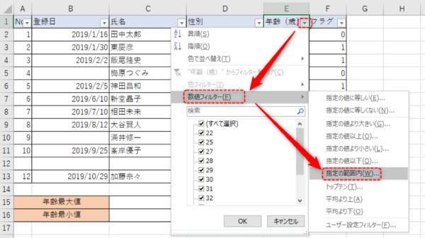 Excelのフィルター機能でソートしてみよう! 日付や偶数・奇数などの条件をつける方法は?
