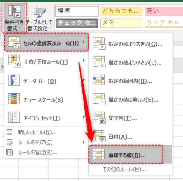 Excelで重複を削除したり複数条件をつけてフィルターをかける方法は?