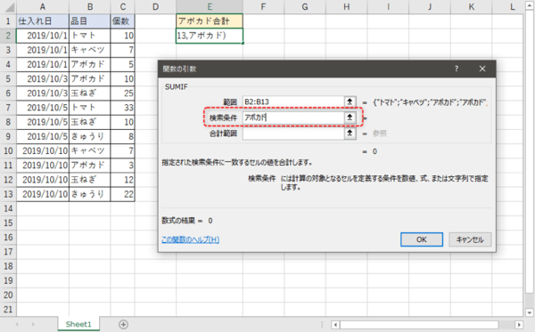 Excel SUMIF関数