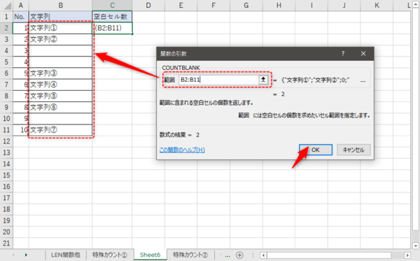 Excel COUNTBLANK関数 空白セル