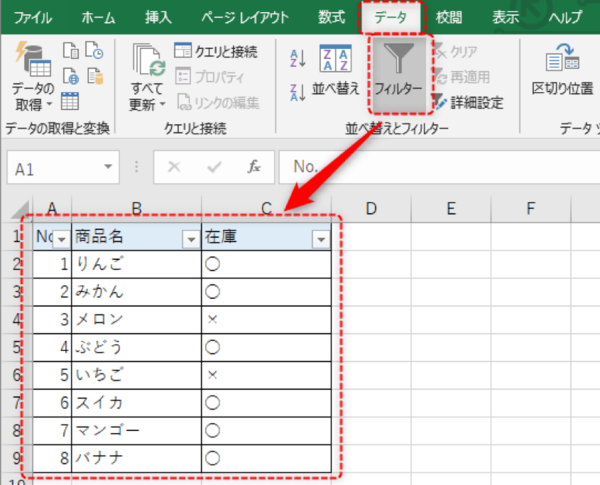 Excel フィルター