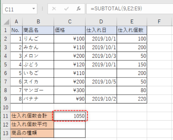 Excel フィルター SUBTOTAL関数