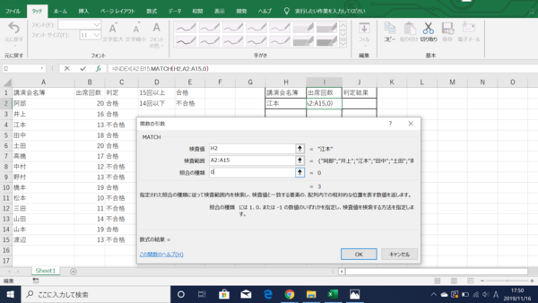 【Excelの行・列検索】INDEX関数&MATCH関数を使ってデータを抽出する方法をチェック!