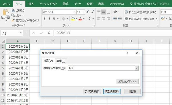 Excel 日付を検索