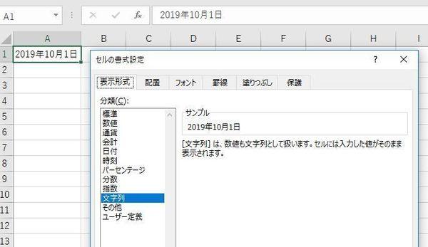 Excelの「ユーザー定義」を活用して日付の表示方法をカスタマイズしよう