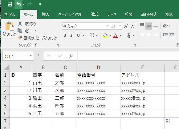ExcelからCSVに変換したら読めなくなった! 文字化け対処法は簡単なあることをするだけ