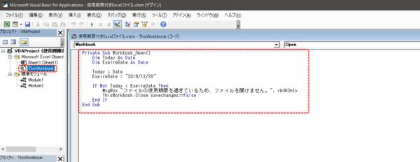 使用期限を付けてセキュリティアップ! Excelファイルの小技 【コピペ用マクロコードあり】
