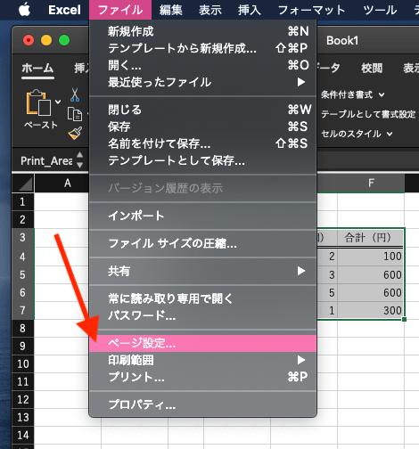 文字が切れる、1枚に収まらない。 Excel印刷時の不具合を解決する簡単な方法