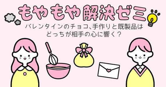 バレンタインのチョコ、手作りと既製品はどっちが相手の心に響く? #もやもや解決ゼミ