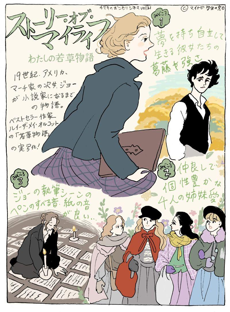 ライフ マイ ストーリ オブ 『ストーリー・オブ・マイライフ/私の若草物語』衣装にこめられた意味 あらすじとキャストと感想