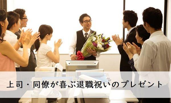 退職祝いにおすすめのプレゼント15選! 上司・同僚が喜ぶ贈り物は?