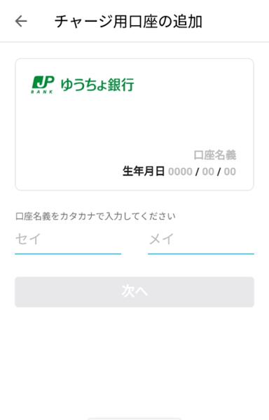 PayPayに銀行口座を登録してチャージする方法