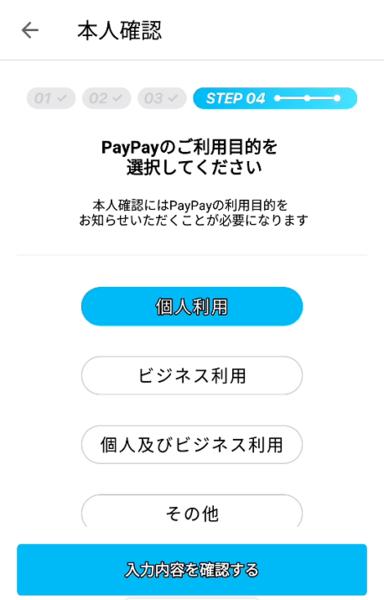 簡単にできる! PayPayの本人確認手続きのやり方