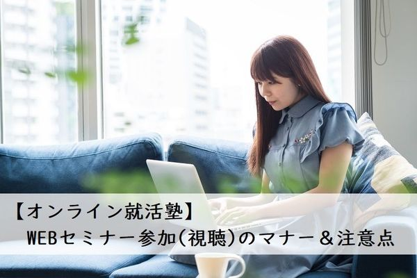 【オンライン就活塾】WEBセミナー参加(視聴)のマナーや注意点をプロが解説