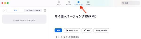 【web面接】Zoomを使うときの準備と手順について解説
