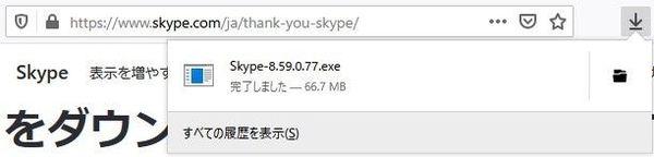 【web面接】Skypeはアカウント登録しなくても利用可能!?使うときの準備と操作手順を解説