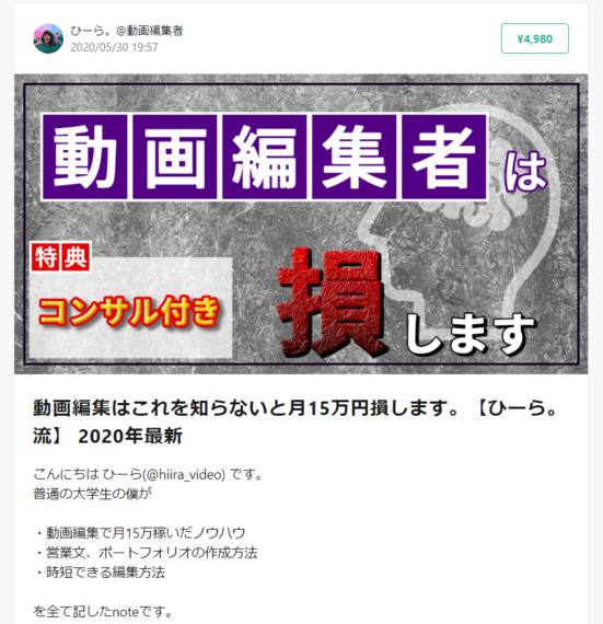 【HOWTO】おうち時間で目指せ!稼げるクリエイターデビュー~動画クリエイター編~