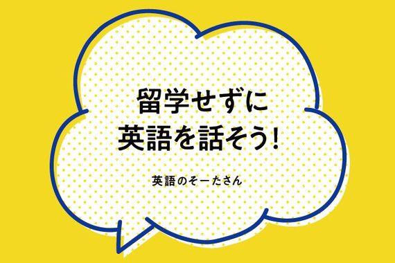 【探す】Youtubeが話題!英語のそーたさんに聞く「留学しないで英語をマスターする方法」とは?