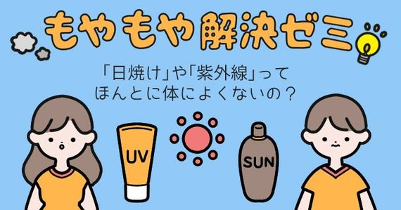 「日焼け」や「紫外線」って、ほんとに体によくないの? #もやもや解決ゼミ